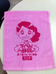 20140922north towel.JPG
